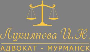 Адвокат в Мурманске