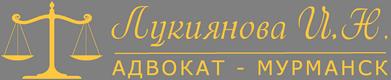 Адвокат Мурманск Лукиянова И.Н.